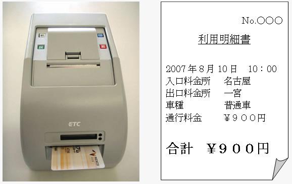 ETC利用履歴発行プリンター」設...